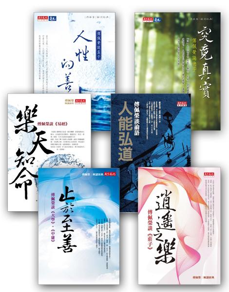 傅佩榮解讀經典套書(共六冊)