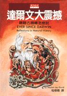 達爾文大震撼