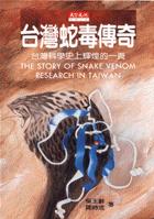 台灣蛇毒傳奇