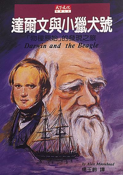 達爾文與小獵犬號