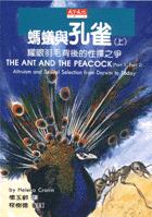 螞蟻與孔雀(上)