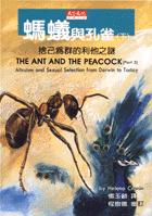 螞蟻與孔雀(下)