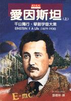 愛因斯坦(上)
