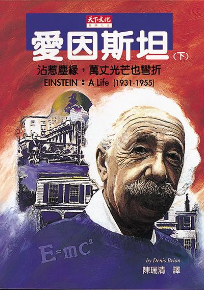愛因斯坦(下)
