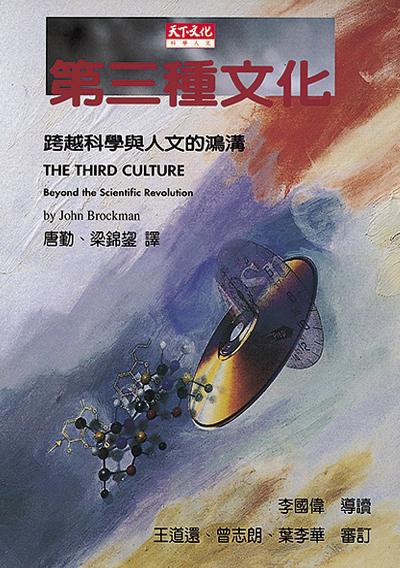 第三種文化