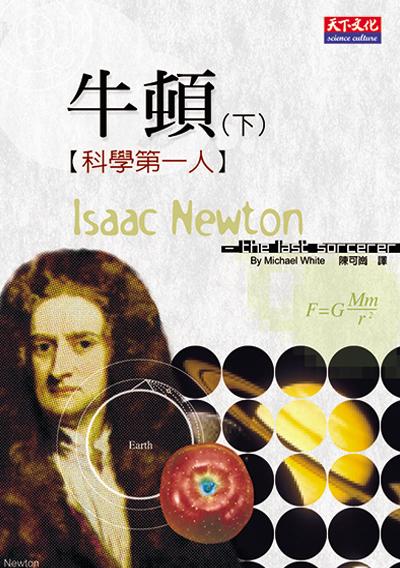 牛頓(上)