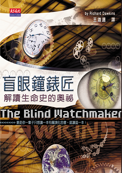 盲眼鐘錶匠