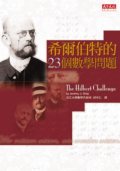 希爾伯特的23個數學問題