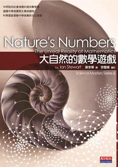 大自然的數學遊戲