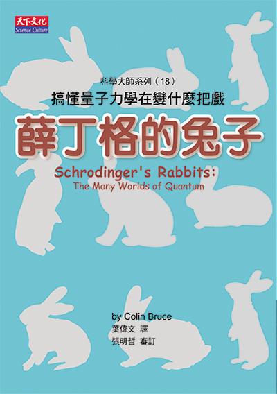 薛丁格的兔子