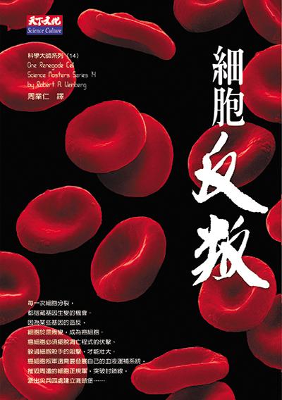細胞反叛-科學大師系列...