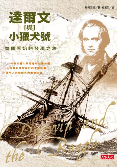 達爾文與小獵犬號 — 物種原始的發現之旅