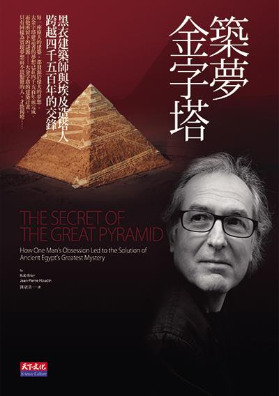 築夢金字塔