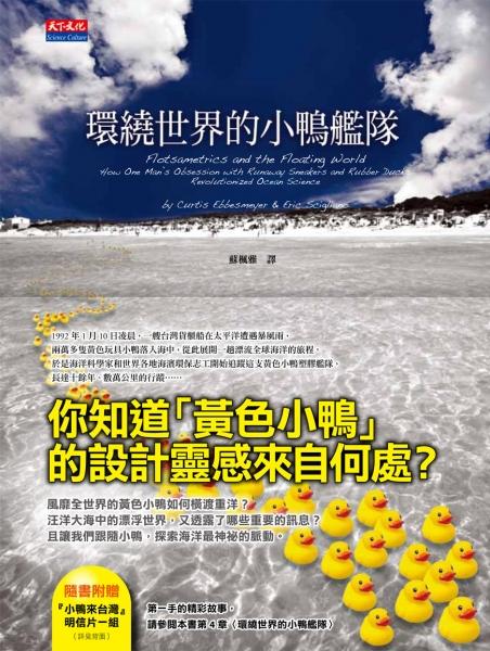 環繞世界的小鴨艦隊【訪台紀念版】