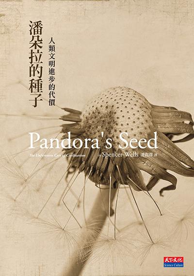 潘朵拉的種子
