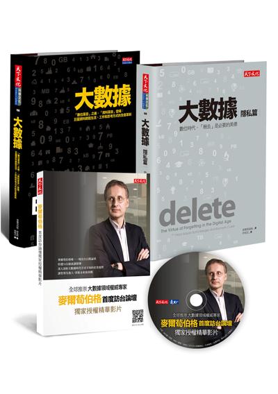 大數據+大數據:隱私篇套書(附贈作者訪台演講精華DVD)