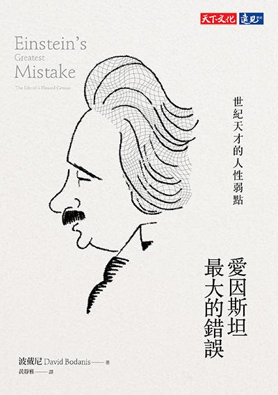愛因斯坦最大的錯誤