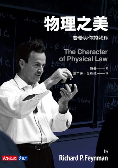 物理之美:費曼與你談物理