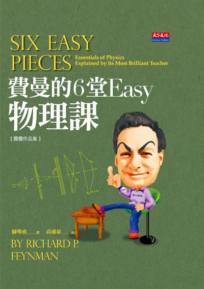 費曼的6堂Easy物理課(改版)