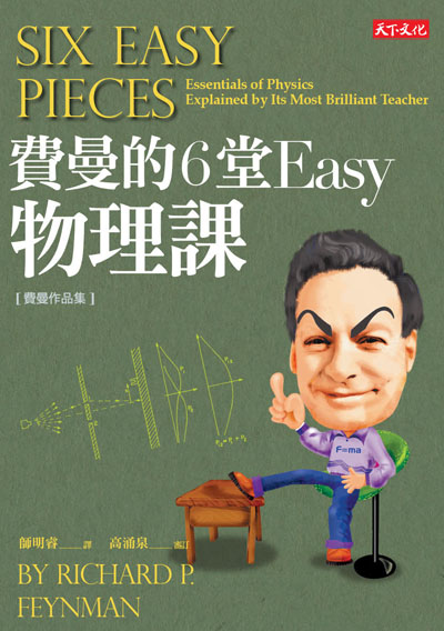 費曼的6堂Easy物理課