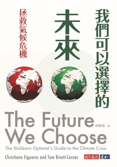 我們可以選擇的未來