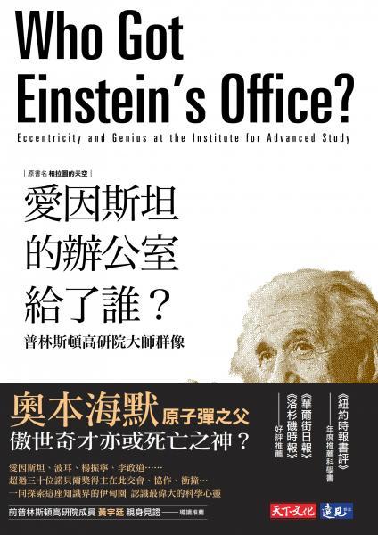 愛因斯坦的辦公室給了誰?