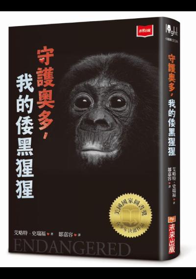 守護奧多,我的倭黑猩猩