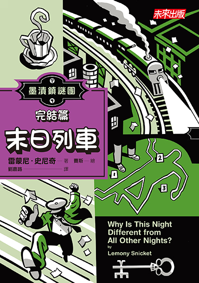 墨漬鎮謎團4 末日列車(最終回)