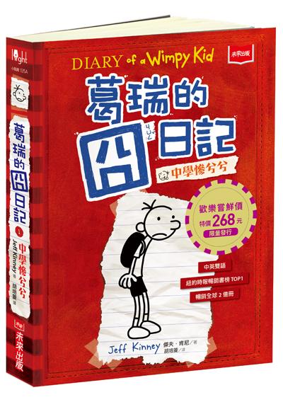 葛瑞的囧日記 1:中學慘兮兮(歡樂嘗鮮價268元限量發行)