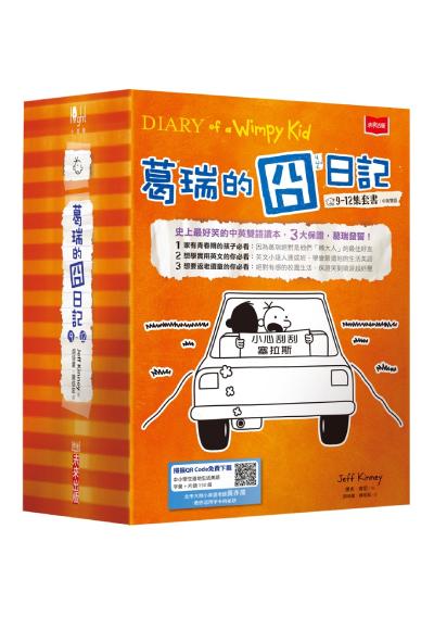 葛瑞的囧日記9-12集套書(附贈150組中小學生道地生活美語字彙+片語字卡)