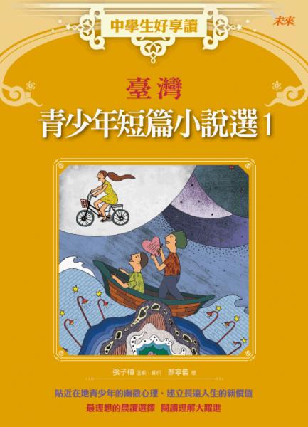 臺灣青少年短篇小說選1