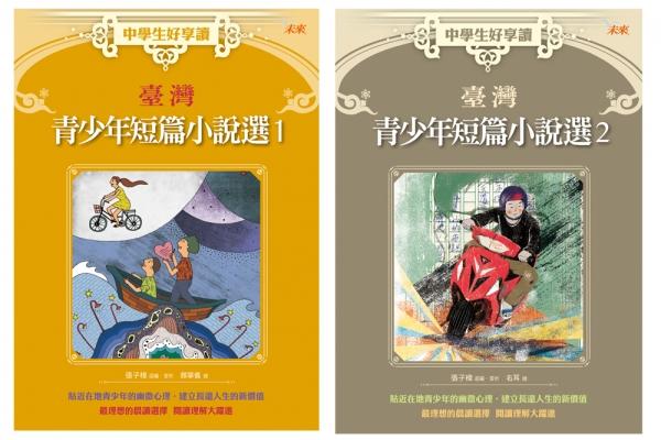 臺灣青少年短篇小說選1.2套書