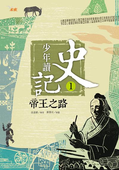 少年讀史記(1)-帝王之路