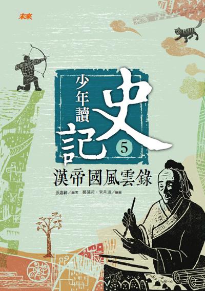 少年讀史記(5)漢帝國風雲錄