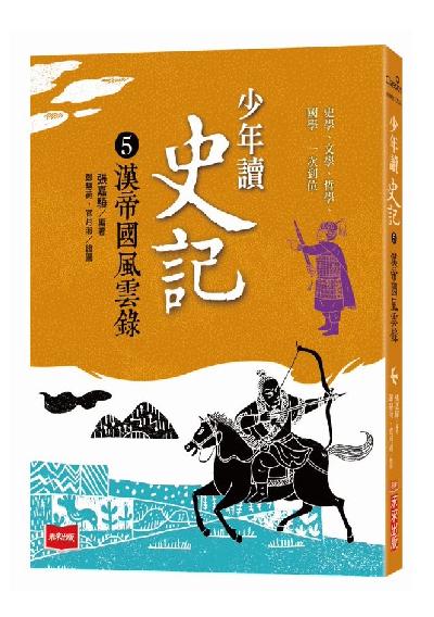 少年讀史記5:漢帝國風雲錄(新版)