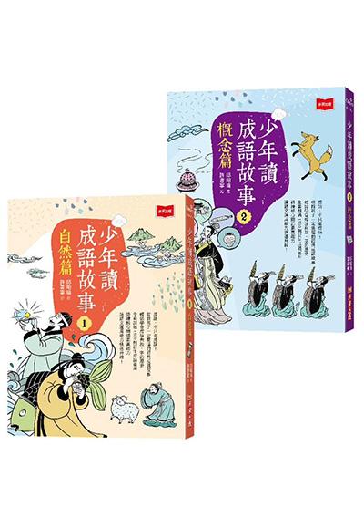 少年讀成語故事1+2