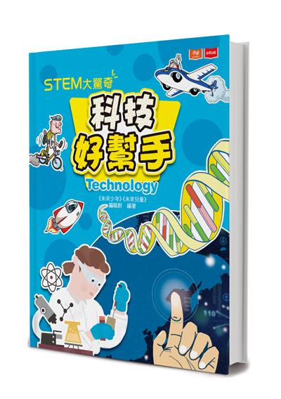 STEM大驚奇:科技好幫手
