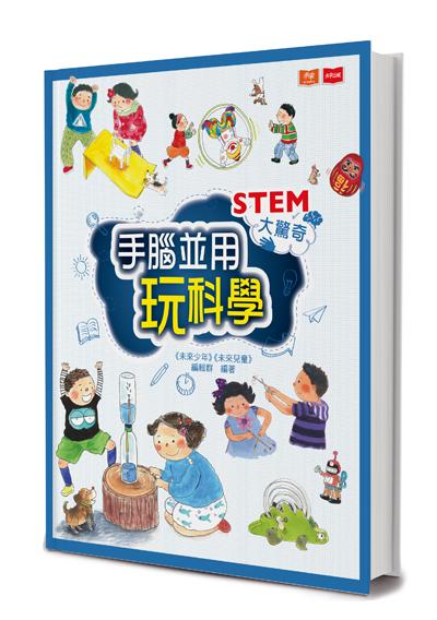 STEM大驚奇:手腦並用玩科學
