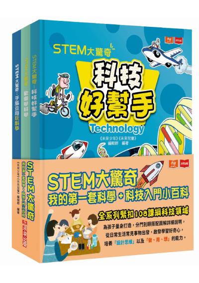 STEM大驚奇:我的第一套科學+科技入門小百科(共三冊)