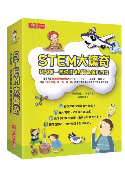 STEM大驚奇(共4冊):我的第一套跨領域科學素養小百科