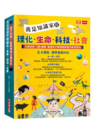 孩子的第一套跨領域主題百科:我是知識家套書3(理化+生命+科技+社會)