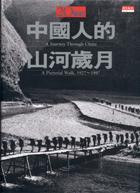20世紀中國人的山河歲...