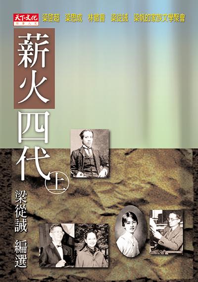 薪火四代(上)