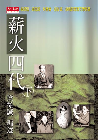 薪火四代(下)