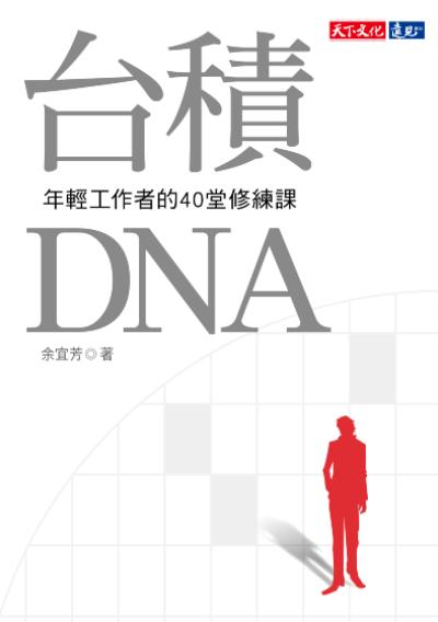 台積DNA