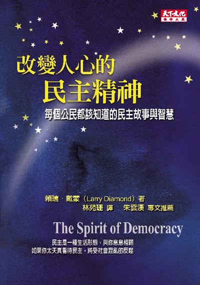 改變人心的民主精神