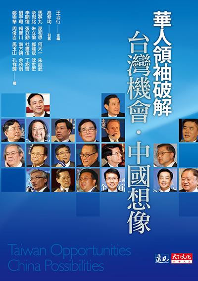華人領袖破解台灣機會.中國想像