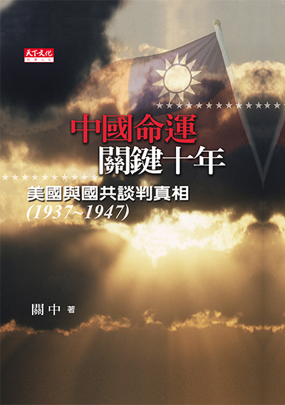 中國命運‧關鍵十年