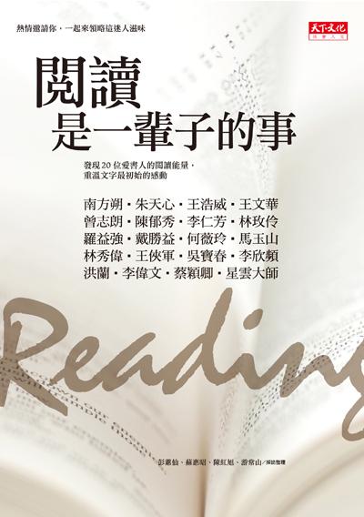 閱讀是一輩子的事