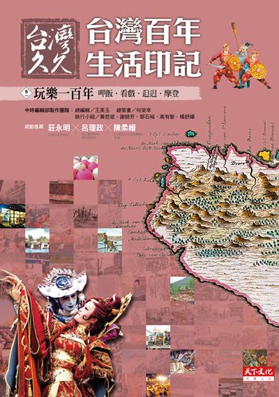 台灣久久─台灣百年生活...